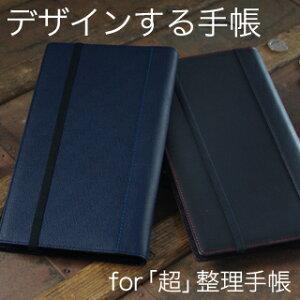 「超」整理手帳とお気に入りツールを一緒に、自分自身で「デザインする手帳」デザインする手帳 ...