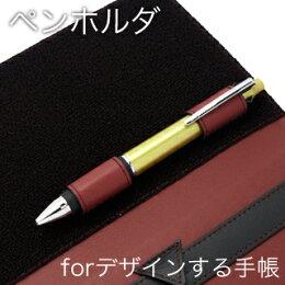 ペンホルダforデザインする手帳アクセサリースーパークラシック
