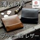 2013年グッドデザイン賞受賞【薄い財布】二つ折り財布 abrAsus 最上級 ブッテーロ レ…