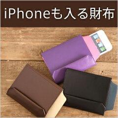 ICカードを入れたまま使える、iPhone5/5Sケース財布です。鍵やSDカードも収納可能。必要な情報...