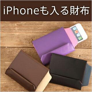 iPhoneも入る財布 abrAsus アブラサス THINKING-HANDS シンキングハンズ ICカード iPhone5S,iPhon...
