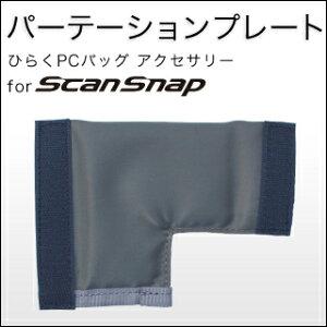 PFU ScanSnap iX100とS1100をひらくPCバッグにスッキリ収納できるパーティションプレート(間仕...