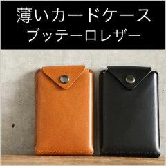 薄いカードケース ブッテーロレザーエディション abrAsus カードホルダー カード入れ ブッテーロ 本革 牛革 レザー メンズ デザイン雑貨 革小物