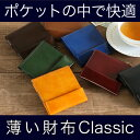 薄い財布abrAsus classic−厚さ7mmの二つ折り極薄財布。ポケットの中で究極の快適さを追求した財布。メンズ 男性 レディース女性 小銭…