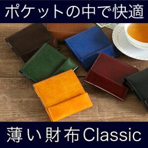 薄い財布abrAsus classic−厚さ7mmの二つ折り極薄財布。ポケットの中で究極の快適…