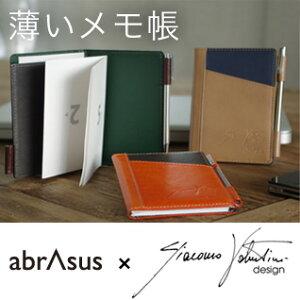 薄いメモ帳 abrAsus(アブラサス)×Orobianco(オロビアンコ)代表デザイナー監修…