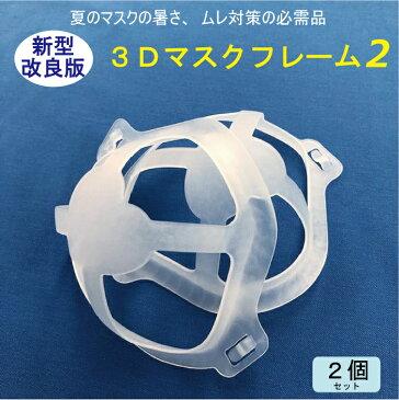 マスクフレーム 2個セット マスク インナーフレーム 軽量 3d マスク フレーム マスクブラケット 立体マスクインナー インナー 立体 化粧崩れ 布マスク インナーマスク 女性用 男女兼用 小さめ 洗える 涼しい ひんやり ムレない 呼吸 会話 口紅 楽