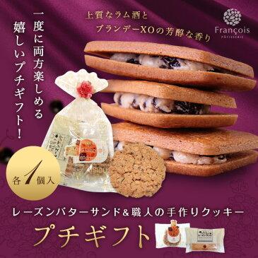 レーズンバターサンド & 職人の手作りクッキー[冷]プチギフト レーズンサンド お菓子 スイーツ 焼き菓子 ギフト