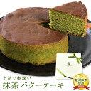 抹茶バターケーキ お菓子 誕生日 内祝い 敬老の日 敬老ギフ