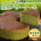 抹茶バターケーキ【送料無料】[常] お歳暮 ギフト
