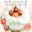 生クリームデコレーションケーキ 5号【送料無料】バースデーケーキ 直径15cm[凍] 誕生日ケーキ 誕生日 バースデー ケーキ ホールケーキ 子供 かわいいいちごサンド(夏場は黄桃サンド)
