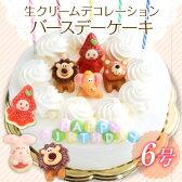 生クリームデコレーションケーキ 6号【送料無料】バースデーケーキ 直径18cm[凍] 誕生日ケーキ お誕生日ケーキ 誕生日 バースデー ケーキ ホールケーキ 子供 かわいいいちごサンド(夏場は黄桃サンド)