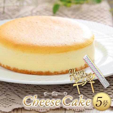 チーズケーキ 5号 誕生日 誕生日ケーキ バースデーケーキ[凍]スフレチーズケーキ 敬老の日 プレゼント スイーツ ケーキ 誕生日プレゼント ギフト プレゼント