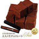 生チョコレート 10粒入[凍]チョコ ホワイトデー お返し お菓子 スイーツギフト プチギフト 洋菓子 チョコレート