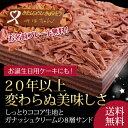 チョコレートケーキ【送料無料】バレンタイン バースデーケーキ [凍]
