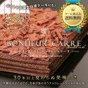 チョコレートケーキ 誕生日ケーキ バースデーケーキ送料無料[凍]ボヌール・カレ チョコ ケーキ 誕生...