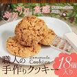 職人の手作りクッキー 18個入ホワイトデー クッキー ギフト 詰め合わせ 誕生日プレゼント スイーツ お菓子 焼き菓子