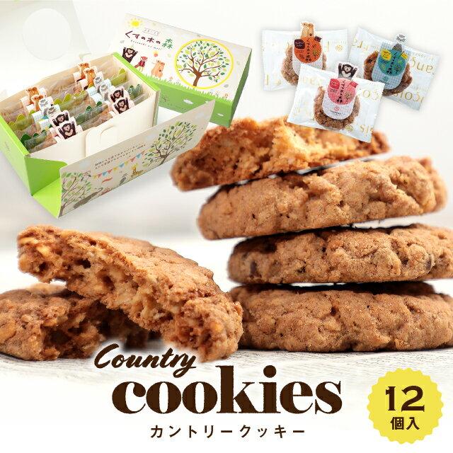 クッキー・焼き菓子, 各種クッキー・焼き菓子セット  12