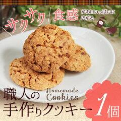 職人の手作りクッキー【単品】サクサク香ばしいカントリー風 クッキー職人の手作りクッキー【単...