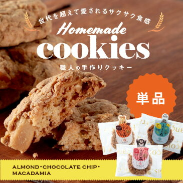 職人の手作りクッキー 単品ご自宅用・プチギフトにも クッキー スイーツ お菓子 焼き菓子