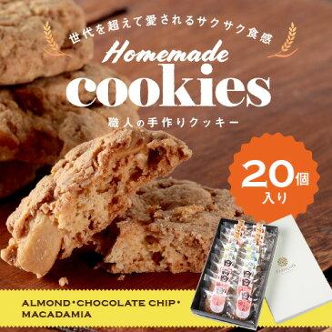 職人の手作りクッキー 20個入クッキー お歳暮 お年賀 お菓子 ギフト 焼き菓子 詰め合わせ 誕生日 プレゼント 内祝い ご挨拶 スイーツ 手土産 法事 お供え