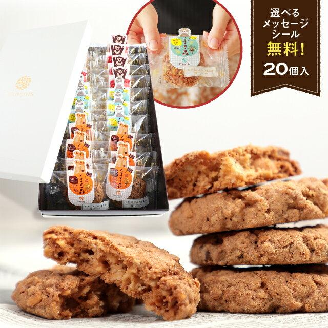 クッキー・焼き菓子, 各種クッキー・焼き菓子セット  20 mk20