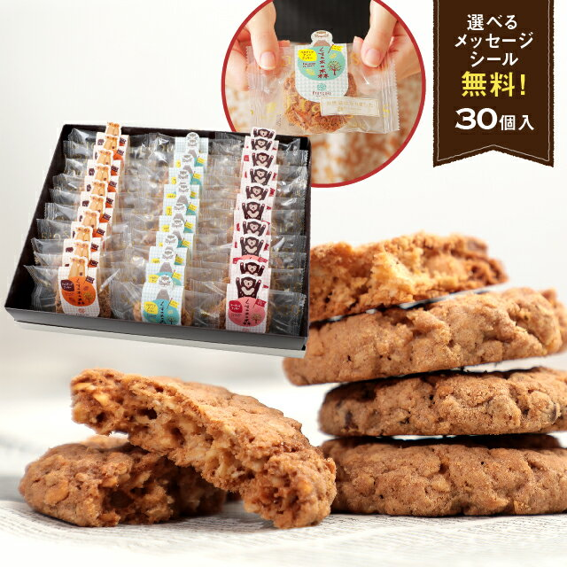 クッキー・焼き菓子, 各種クッキー・焼き菓子セット  30 mk30