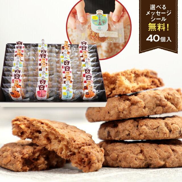 クッキー・焼き菓子, 各種クッキー・焼き菓子セット  40 mk40