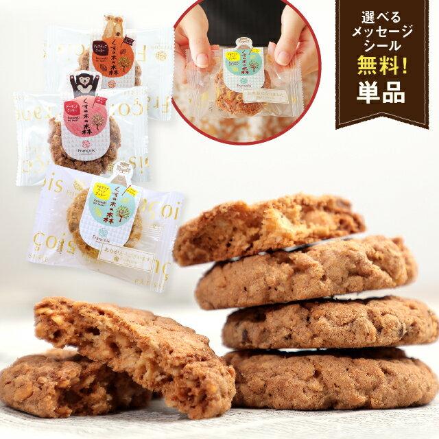 クッキー・焼き菓子, 各種クッキー・焼き菓子セット  mk01
