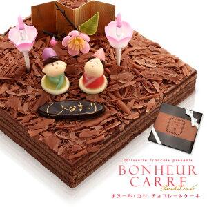 ひな祭り ケーキ チョコレートケーキ 送料無料 冷蔵便[冷]ボヌール・カレ チョコレート ひなまつりケーキ ひなまつり ケーキ チョコレート ギフト プレゼント スイーツ hina2021