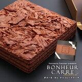チョコレートケーキ ボヌール・カレ冷蔵便[冷]送料無料 母の日 チョコ ケーキ スイーツ お菓子 ギフト プレゼント チョコレート ボヌールカレ お礼