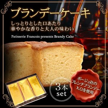ブランデーケーキ 3本入 送料無料ギフト 誕生日プレゼント スイーツ お菓子