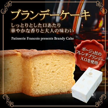nブランデーケーキ 1本入 ギフト誕生日プレゼント スイーツ お菓子