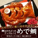 【送料無料】めで鯛 鯛の形のアップルパイ 風呂敷包みお祝い 誕生日 内祝い 還暦祝い 百...