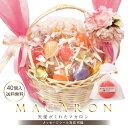 リボン付 マカロン 40個入(41〜50個へ変更可) かご盛り[冷]プチギフト 結婚式 お礼 お菓子 ...