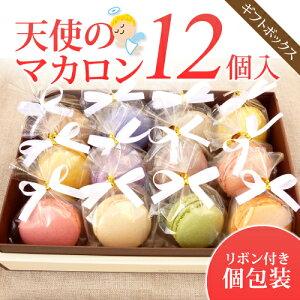 マカロン 12個入【送料無料】 ホワイトデー お菓子 手土産 2016 ひな祭り