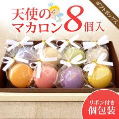 マカロン 8個入 バレンタイン ホワイトデー 手土産 お菓子