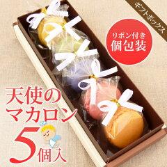 マカロン 5個入 バレンタイン ホワイトデー 手土産 お菓子