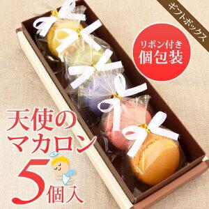 マカロン 5個入 手土産 お菓子