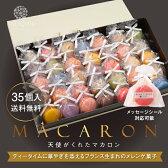 天使がくれたマカロン 35個入送料無料 ランキング1位獲得!【誕生日 退職 内祝い 結婚式 マカロン ギフト お菓子 プチギフト】