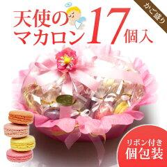 マカロン かご盛り 17個入 バレンタイン ホワイトデー お菓子 手土産 2016