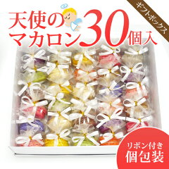 【送料無料】天使のマカロン 30個入り◆1個毎にリボン付き個包装♪ギフト・結婚式・ブライダル...