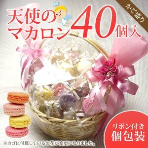 【送料無料】天使のマカロンかご盛り 40個入り1個毎にリボン付き 個包装♪結婚式・ブライダル・...