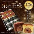 マロンケーキ 12個入ロアドマロン プレーン&ショコラ 敬老の日 ギフト お菓子