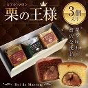 マロンケーキ 3個入ロアドマロン プレーン&ショコラ お菓子 手土産