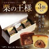 マロンケーキ 3個入ロアドマロン プレーン&ショコラ お菓子 手土産 バレンタイン ホワイトデー ギフト