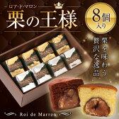 マロンケーキ 8個入ロアドマロン プレーン&ショコラ お菓子 手土産 バレンタイン ホワイトデー ギフト