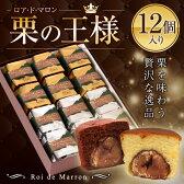 マロンケーキ 12個入ロアドマロン プレーン&ショコラ お菓子 手土産 バレンタイン ホワイトデー ギフト