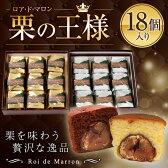 マロンケーキ 18個入【送料無料】ロアドマロン プレーン&ショコラ お菓子 手土産 母の日 ギフト