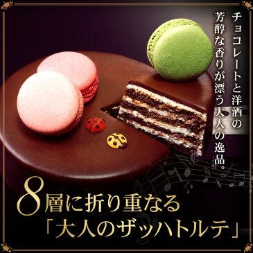 ザッハトルテ 送料無料 5号 誕生日ケーキ バースデーケーキ大人[凍]チョコレートケーキ チョコ ケーキ 誕生日ギフト お誕生日ケーキ お菓子 スイーツ 洋菓子